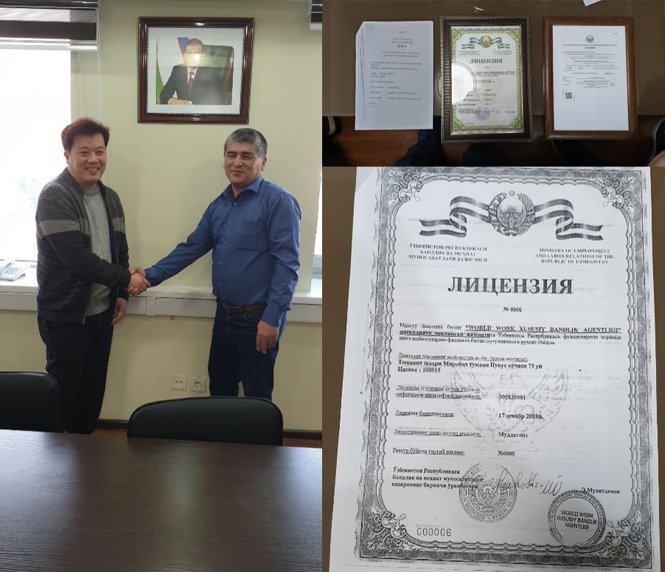 ▲ 최근 우즈베키스탄에 현지 법인을 설립한 어거스트HM