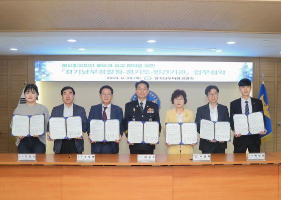 ▲ 관·경과 MOU를 체결한 김종수 지회장(왼쪽에서 두번째) 제공=경기남부경찰청