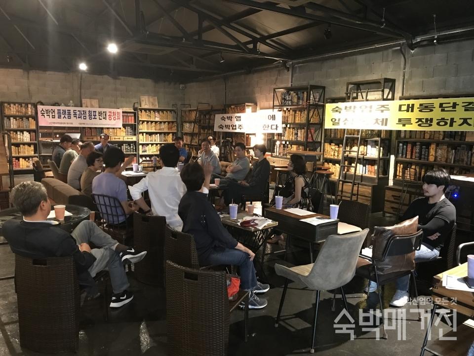 ▲ 지난 8월 29일 숙박예약앱 독과점 횡포 반대 공정회 현장