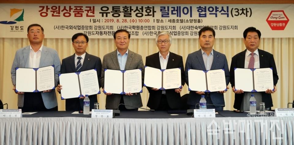 ▲ 강원도숙박협회가 강원도청과 강원상품권 유통활성화에 협력하기로 했다.