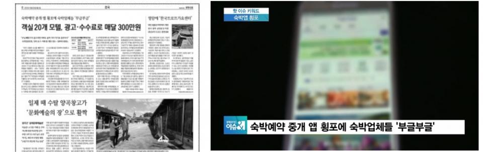 ▲ 경향신문 지면보도와 SBS CNBC 보도영상