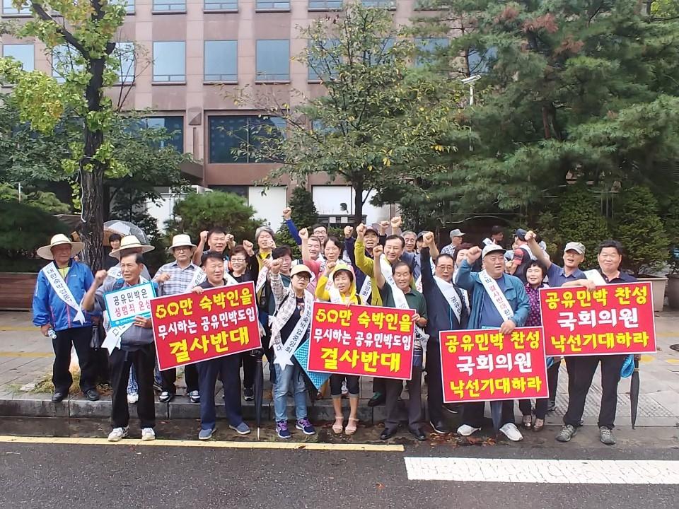 ▲ 지난 2018년 공유숙박 반대 집회 참석한 평택시 지부회원들