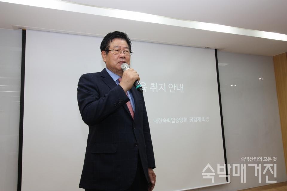 ▲ 정경재 회장이 예약앱의 개발취지를 설명하고 있다.