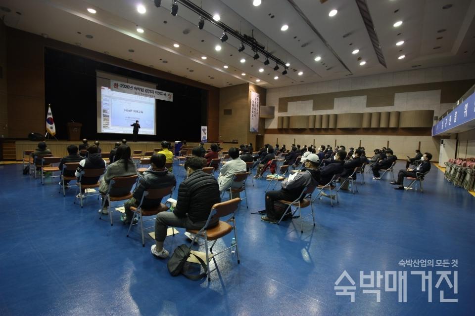 ▲ (사)대한숙박업중앙회가 2020년도 숙박업경영자 위생교육을 11월 13일 중구구민회관에서 개최했다.