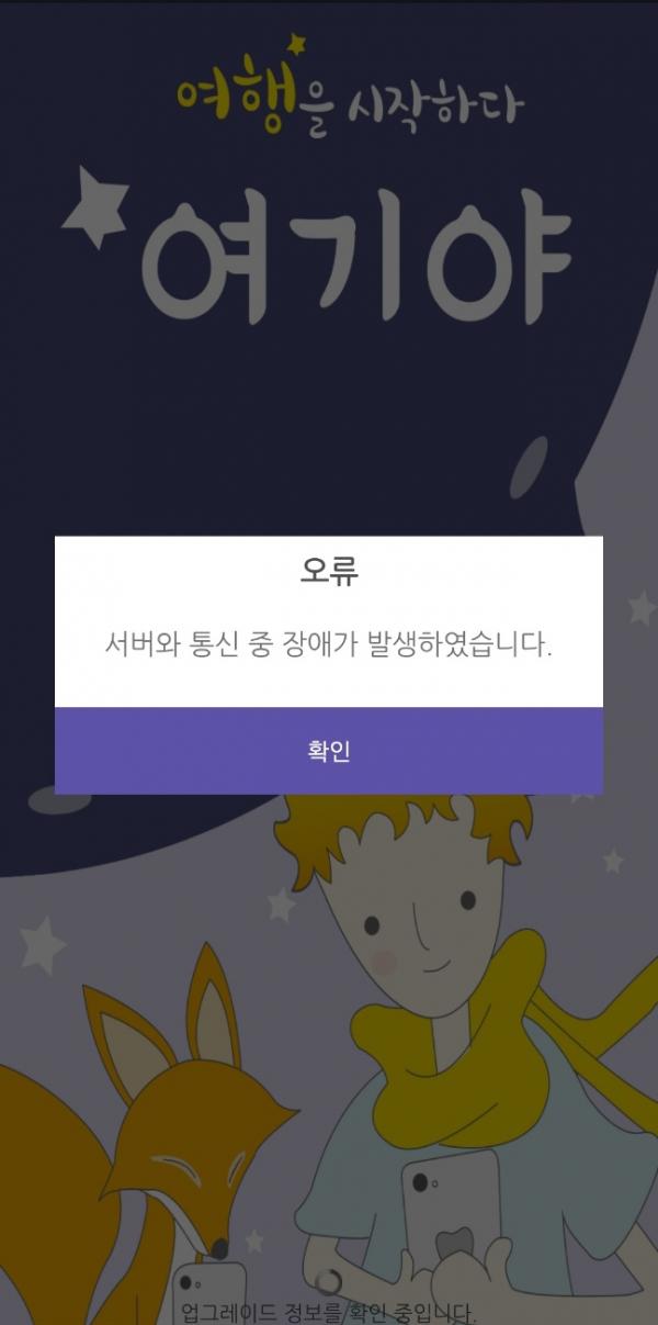 ▲ 앱 실행시 나타나는 오류 메시지