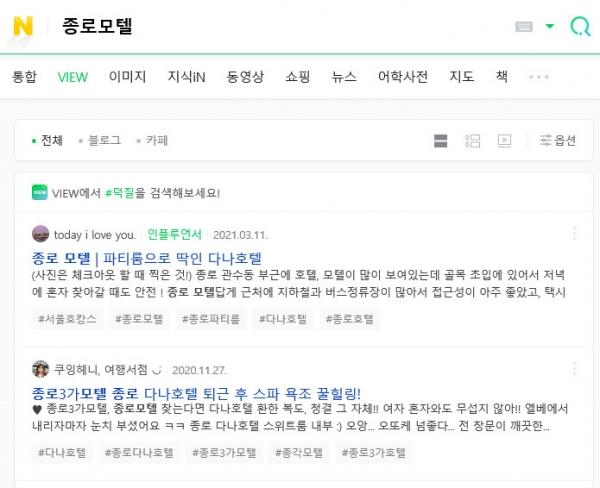 ▲ 네이버 숙박관련 키워드 월간 조회수